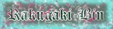 Rakugaki-Bin